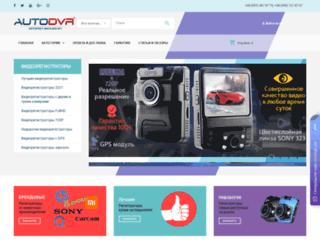autodvr.com.ua screenshot