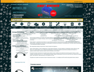 autoell.ru screenshot