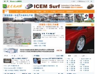autoer.cn screenshot