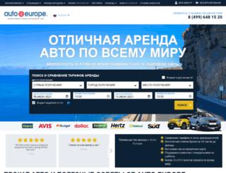 autoeurope.ru screenshot