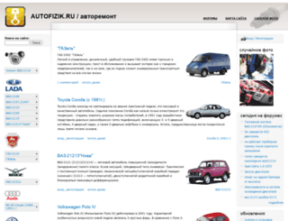 autofizik.ru screenshot