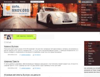 autoforum.nnov.ru screenshot