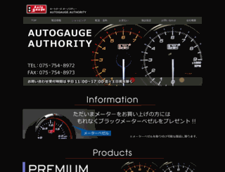 autogauge.jp screenshot