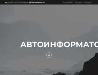 autoinform.org screenshot