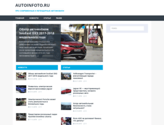 autoinfoto.ru screenshot