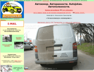 autojokes.ru screenshot