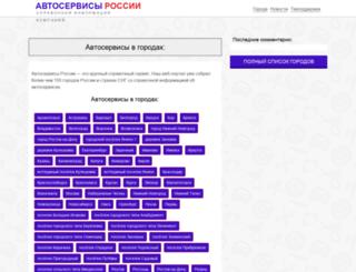 automanualsrepair.ru screenshot