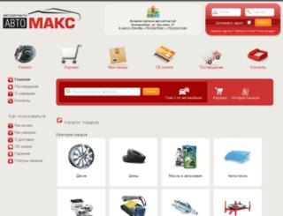 automax66.ru screenshot
