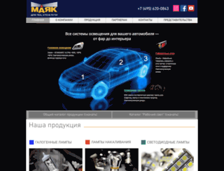 automayak.com screenshot