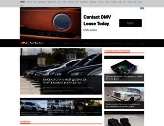 automedia.investor.bg screenshot