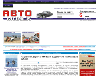 autominsk.by screenshot