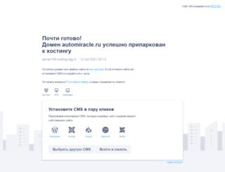 automiracle.ru screenshot