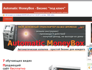 automoneybox.ru screenshot