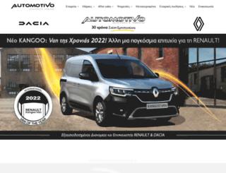 automotivo.gr screenshot