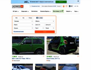 automoto.ua screenshot