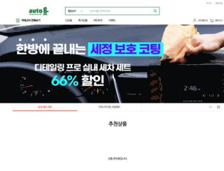 autonmall.com screenshot