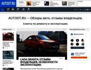 autoot.ru screenshot