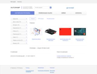 autopamp.ru screenshot