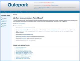 autopark.ru screenshot