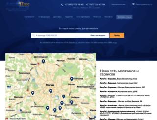 autopik-glass.ru screenshot
