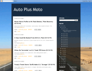 autoplusmoto.blogspot.tw screenshot