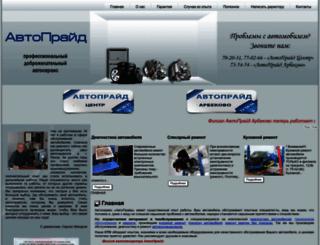 autopride58.ru screenshot