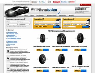 autorevo.com.ua screenshot
