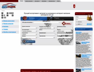 autoriginal.com.ua screenshot