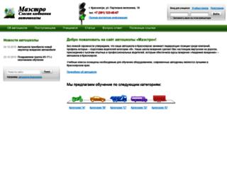 autoschool.yenisite.ru screenshot