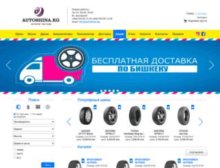 autoshina.kg screenshot