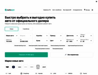 autospot.ru screenshot