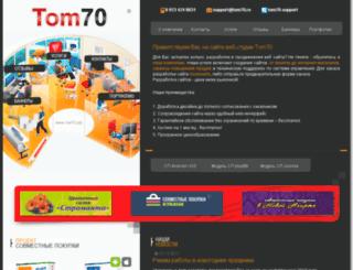 autostyle.tom.ru screenshot