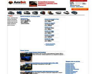autosvit.com.ua screenshot