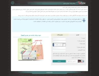 autotax.tehran.ir screenshot
