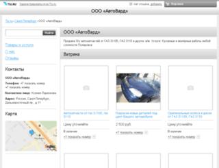 autovard.tiu.ru screenshot