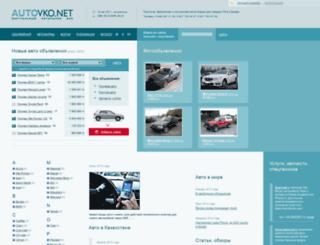 autovko.net screenshot