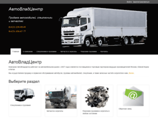 autovladcenter.ru screenshot