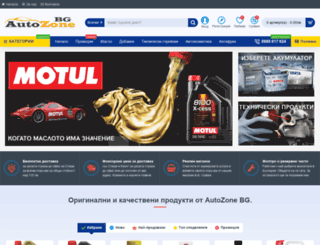 autozone.bg screenshot