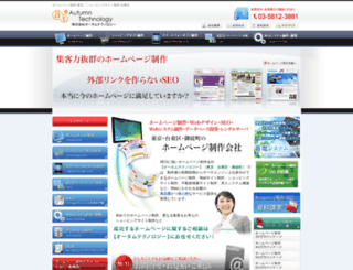 autumn-tec.co.jp screenshot