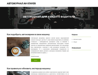av-stayer.ru screenshot