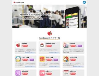 avabel.appbank.net screenshot