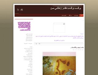 avaietara.blog.ir screenshot