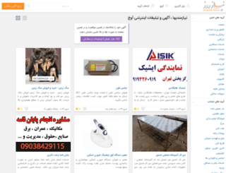 avaj.niazerooz.com screenshot