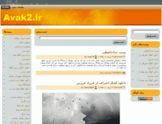 avak2.ir screenshot