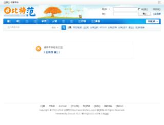 avalon.btcfans.com screenshot