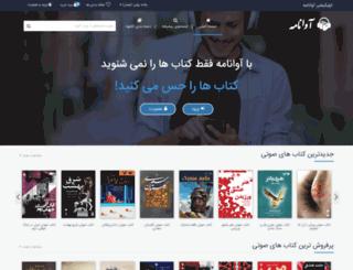 avanameh.com screenshot