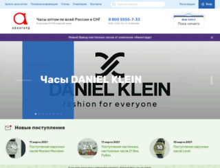 avangard-time.ru screenshot