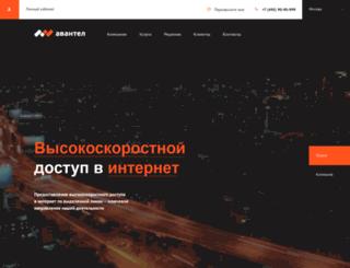 avantel.ru screenshot