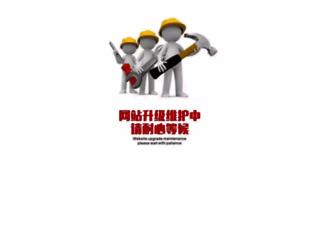 avanuov.com.cn screenshot