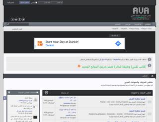 avarab.com screenshot